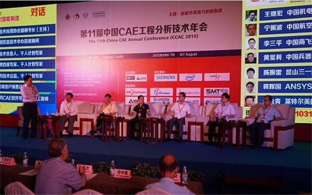 第11届中国CAE工程分析技术年会现场图片
