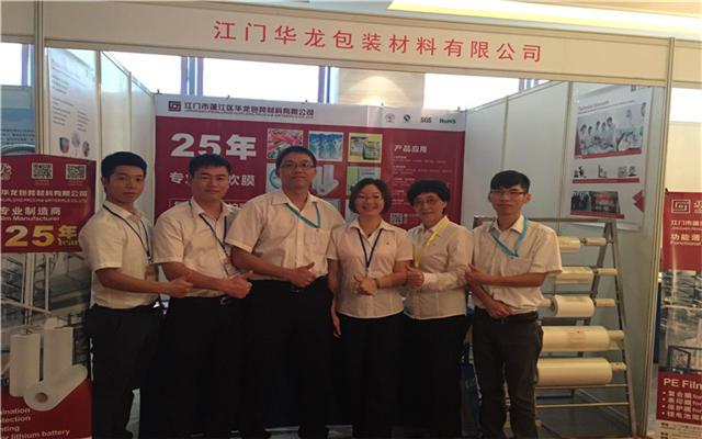 2015年广东包协情报委年会暨软包装技术交流会现场图片