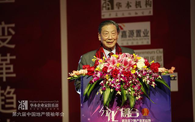 2016(第七届)中国地产领袖年会现场图片