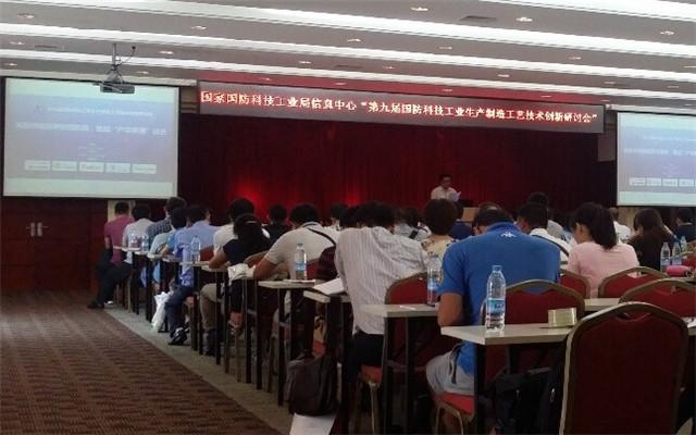 第九届国防科技工业生产制造工艺技术创新研讨会现场图片