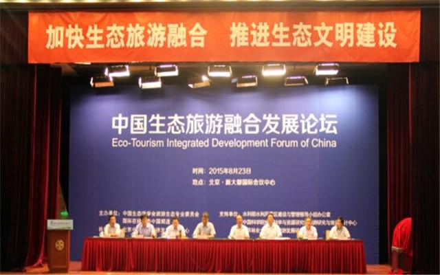 中国生态旅游融合发展论坛现场图片