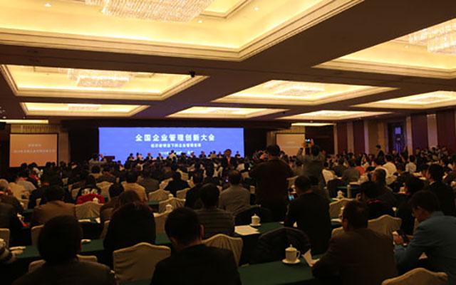 2015年全国企业管理创新大会现场图片