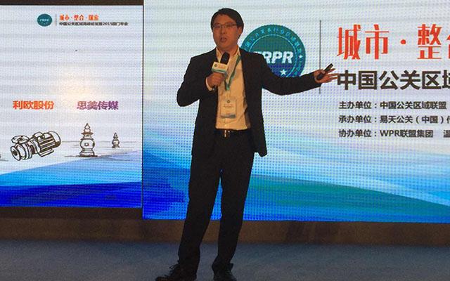 第三届中国公关区域高峰论坛暨2015厦门年会现场图片