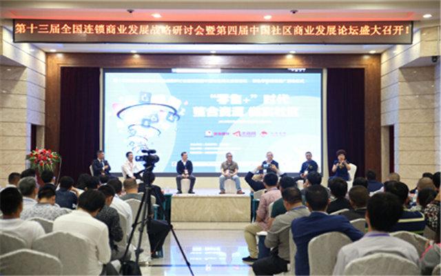 第十三届全国连锁商业发展战略研讨会现场图片