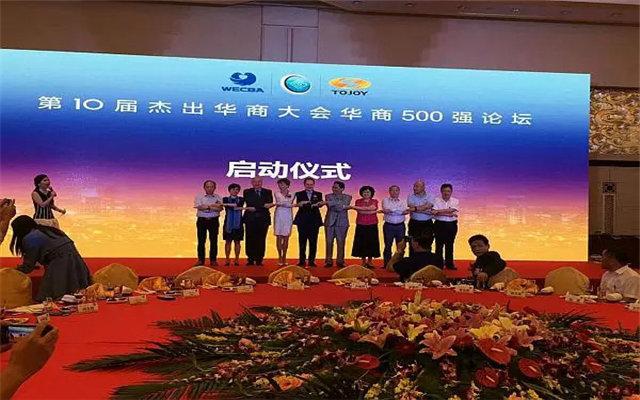 第10届杰出华商大会华商500强论坛现场图片