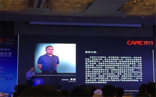 CAPIC2015中国汽车易损件产业大会现场图片