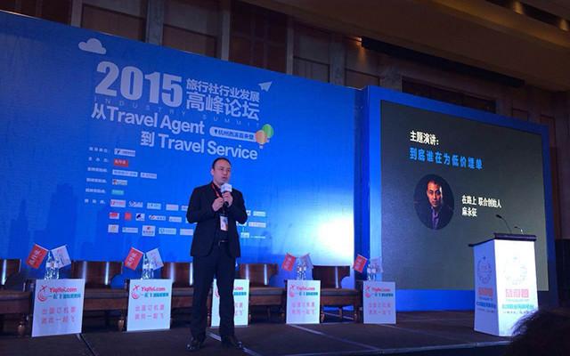2015旅行社行业发展高峰论坛现场图片