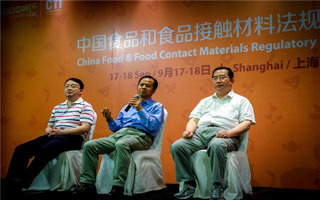 2016上海食品接触材料法规峰会现场图片