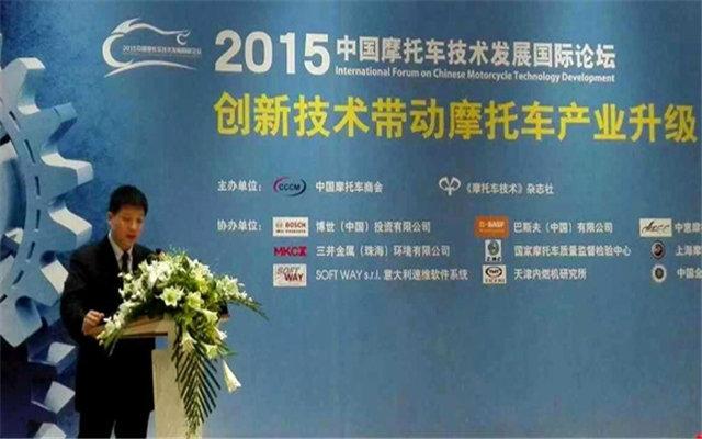 2015中国摩托车技术发展国际论坛现场图片