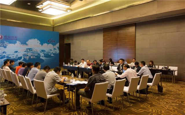 2015汽车行业国际贸易协调委半年会暨中国汽车国际化联盟第三次会议现场图片