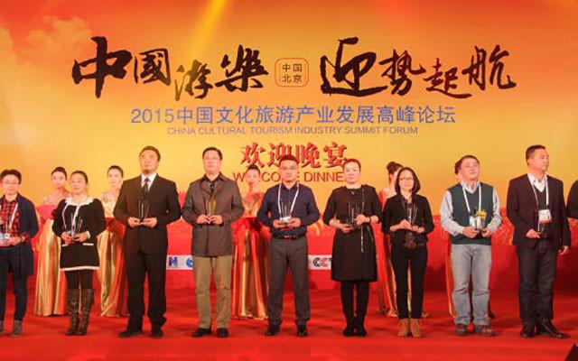 2015中国文化旅游产业发展高峰论坛现场图片