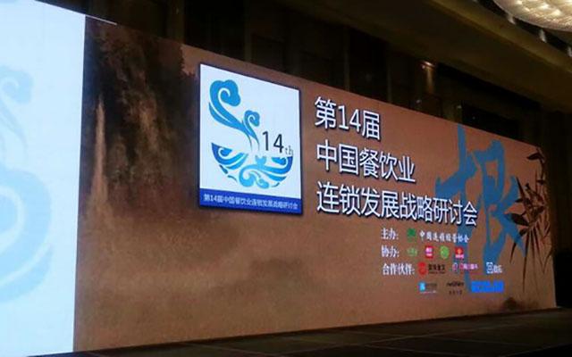 2016第15届中国餐饮业连锁发展战略研讨会现场图片