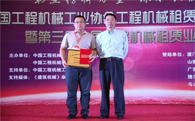 中国工程机械工业协会工程机械租赁分会2015年年会现场图片