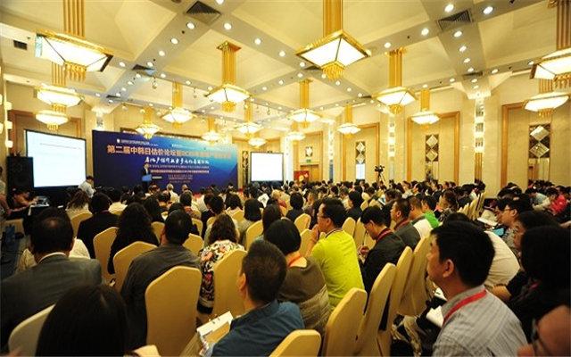 第二届中韩日估价论坛暨2015年房地产估价年会现场图片