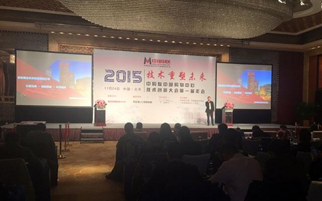 中购联中国购物中心技术创新大会第一届年会现场图片