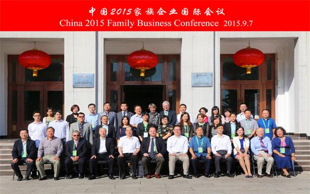2015中国家族企业国际会议——家族企业的创业发展:理论、实践与政策的视角现场图片