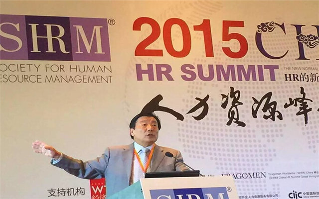 2015SHRM人力资源峰会—HR的新常态:转型、创造力和业绩现场图片
