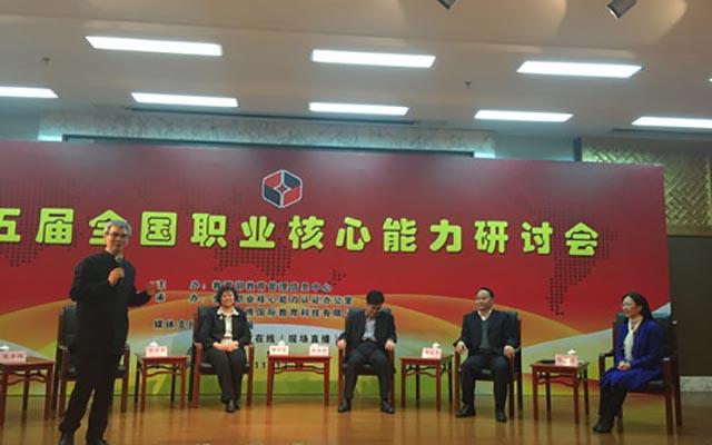 第五届全国职业核心能力研讨会现场图片