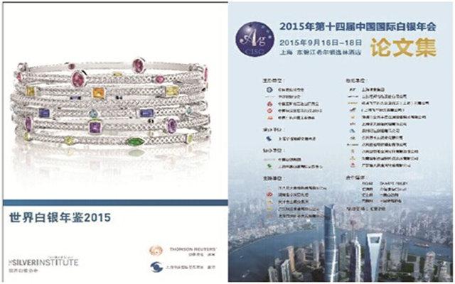 2015年第十四届中国国际白银年会现场图片