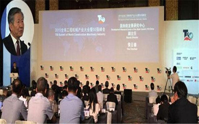 2015全球工程机械产业大会现场图片