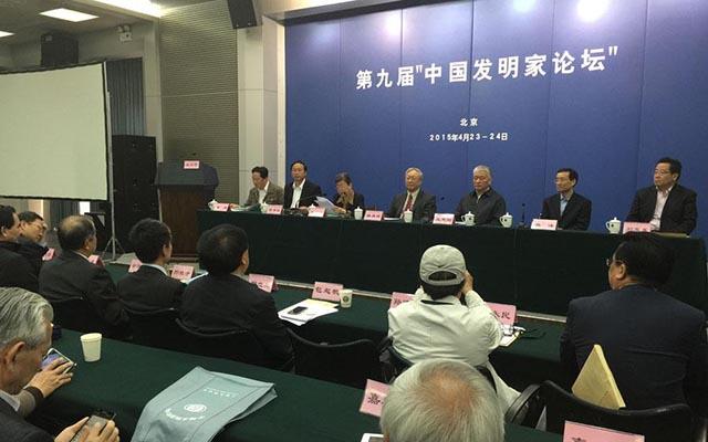 第九届中国发明家论坛现场图片