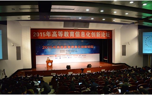 2015年高等教育信息化创新论坛现场图片