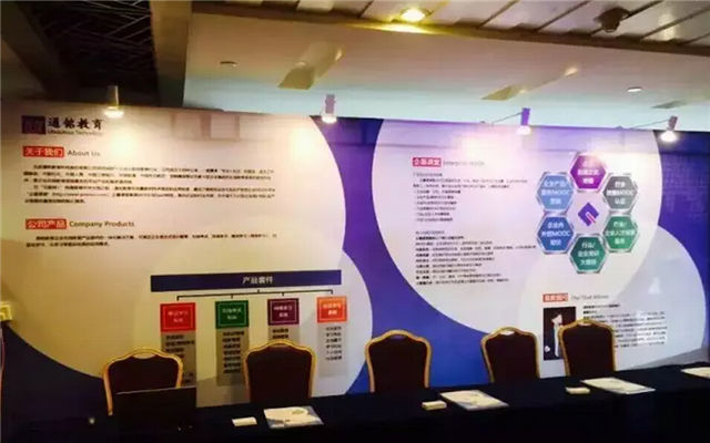 2015中国国际远程与继续教育大会现场图片