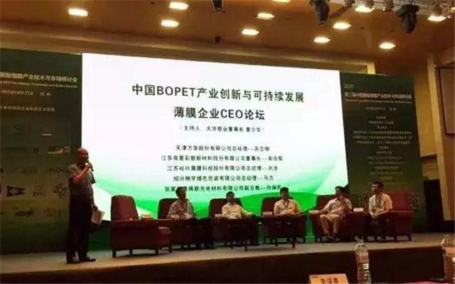 第二届中国聚酯薄膜产业技术与市场研讨会现场图片