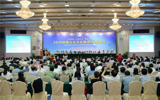 中国企业文化建设(珠海)峰会现场图片