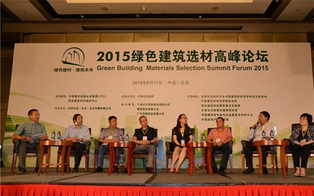 2015绿色建筑选材高峰论坛现场图片