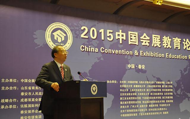 2016中国会展教育论坛现场图片