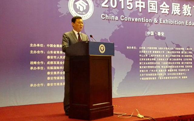2015中国会展教育论坛现场图片