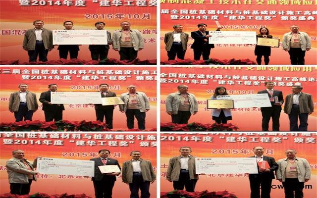 第三届全国桩基础材料与桩基础设计施工高峰论坛暨2014年度'建华工程奖'颁奖大会现场图片