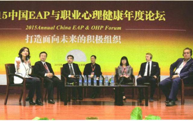 2015中国EAP与职业心理健康年度论坛现场图片