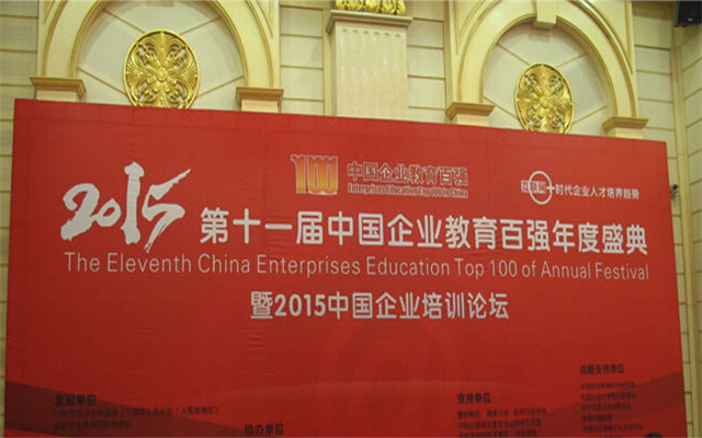 2015第十一届中国企业教育百强论坛现场图片