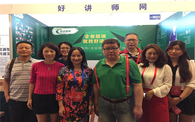 2016(第十二届)中国企业教育百强论坛现场图片