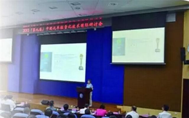 2015第三届中国轻量化车身会议暨2015第八届中国汽车轻量化技术国际研讨会现场图片