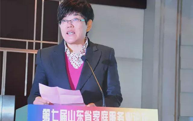 第七届山东省家庭服务业发展战略研讨会现场图片