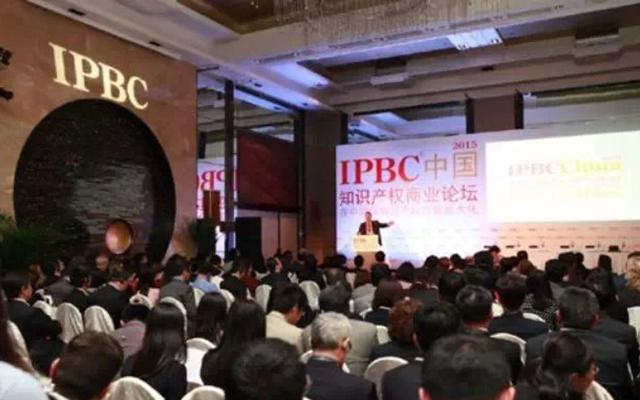 2015中国知识产权商业论坛现场图片