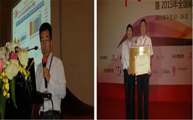 第十六届中国国际锻造会议暨2015年全国锻造企业厂长会议现场图片
