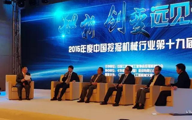 2015年度中国挖掘机械行业第十九届年会现场图片