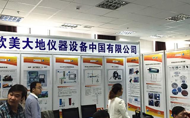 2016 第八届全国边坡工程技术大会现场图片