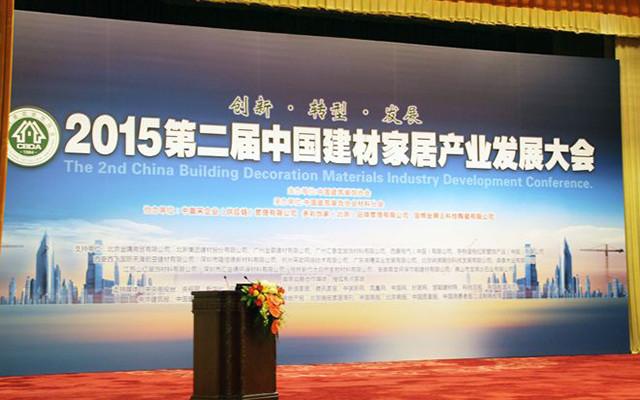 2015第二届中国建材家居行业O2O大会现场图片