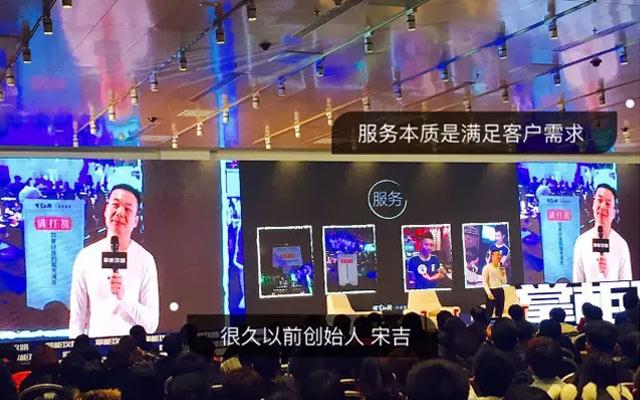 中国餐饮创新者峰会现场图片