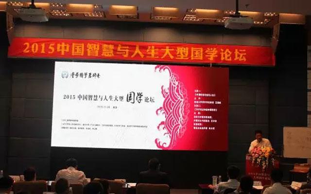 中国智慧与人生国学论坛现场图片