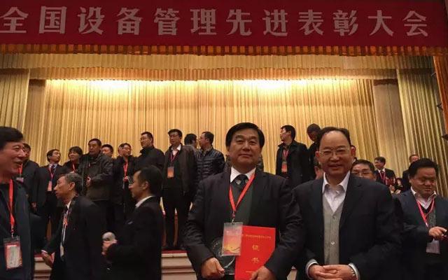中国设备管理协会理事会2015年年会暨全国设备管理先进表彰大会现场图片