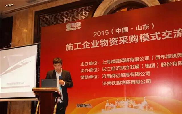 2015中国·山东施工企业供需模式交流会现场图片