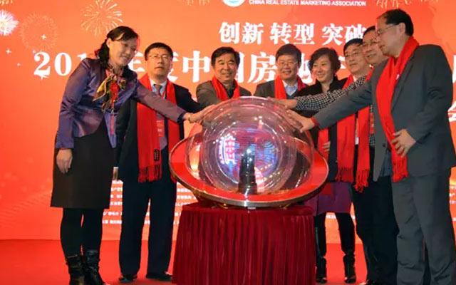 2015年度中国房地产创新发展论坛现场图片