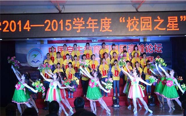 第四届中国自主教育高峰论坛现场图片