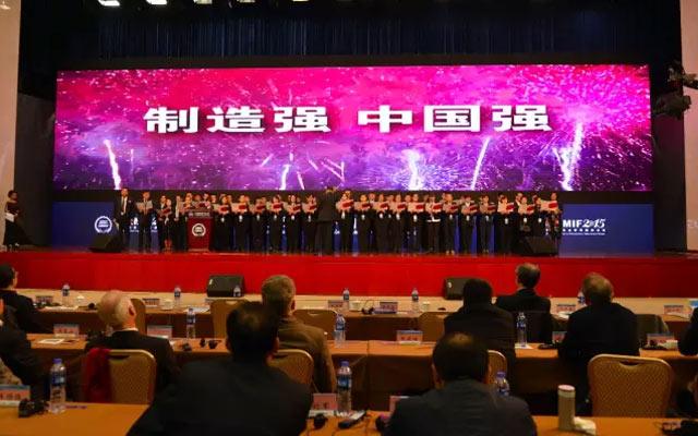第十二届中国制造业国际管理论坛-CMMIF现场图片